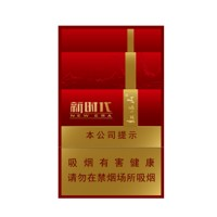 正品国烟网红塔山新时代香烟零售批发全球代购直邮包邮双清