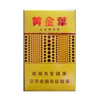 正品国烟网黄金叶黄金眼香烟零售批发全球代购直邮包邮双清