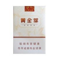 正品国烟网黄金叶天韵香烟零售批发全球代购直邮包邮双清