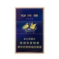 正品国烟网蓝白沙香烟零售批发全球代购直邮包邮双清