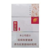 正品国烟网黄金叶小黄金香烟零售批发全球代购直邮包邮双清