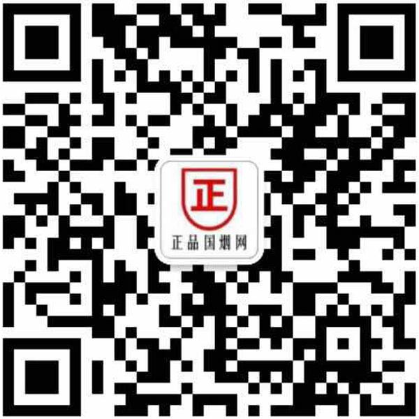 正品国烟网zpguoyan.com客服微信联系